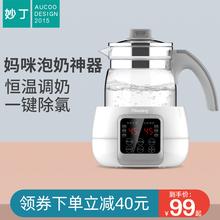 妙丁婴儿恒温调奶器自动多功能热水壶宝宝智能冲奶机保温暖奶器