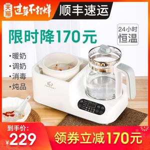 妙丁恒温调奶器婴儿热水壶全自动多功能冲奶机消毒器暖奶器二合一