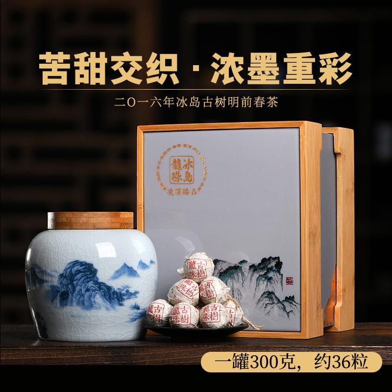 凌顶茶叶冰岛古树私房生茶龙珠普洱茶小沱茶典藏臻品300g送礼盒装