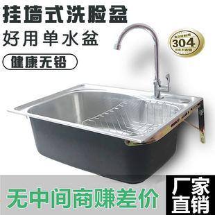 不锈钢挂墙水槽小单槽厨房简易洗菜盆洗碗池洗手盆水池单盆带支架