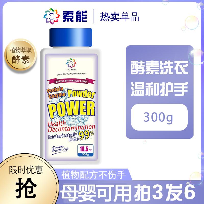 彩漂粉去渍去黄白色衣物酵素漂白剂
