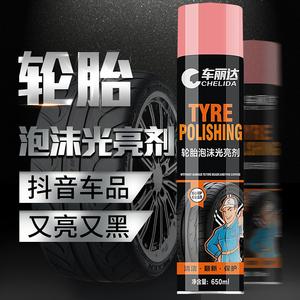 汽车轮胎蜡光亮剂泡沫清洗防老化上光保护车胎油腊宝釉保养护用品