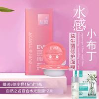 evm小布丁清洁面膜肌因焕活益生菌修护泥膜深层清洁毛孔涂抹面膜