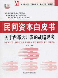 《民间资本白皮书关于西部大开发的战略思考》李硕,黑龙江科学技术出版社,9787538865370正版现货