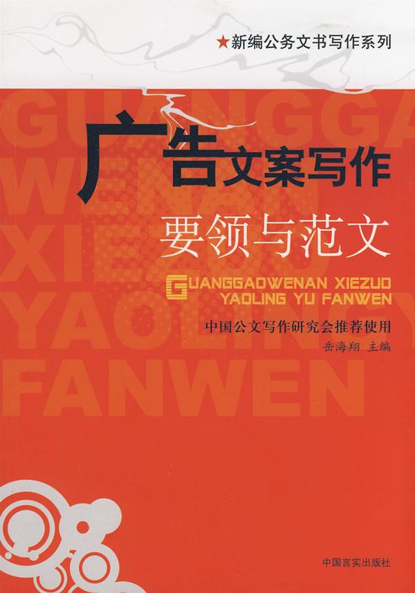 《广告文案写作要领与范文》岳海翔,中国言实出版社,9787802500990正版现货