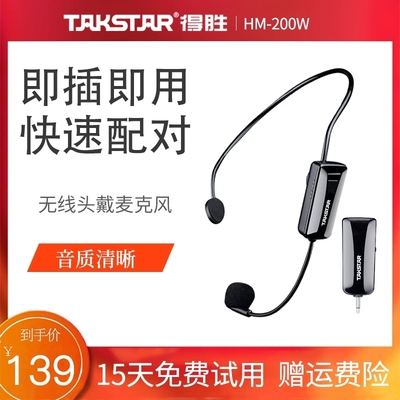 Takstar Victory HM-200W Little Bee Amplifier Wireless Head-mounted Microphone Teacher Dedicated Headset Promotional Tour Guide Conference Microphone Teacher Class Teaching Spinning Coach