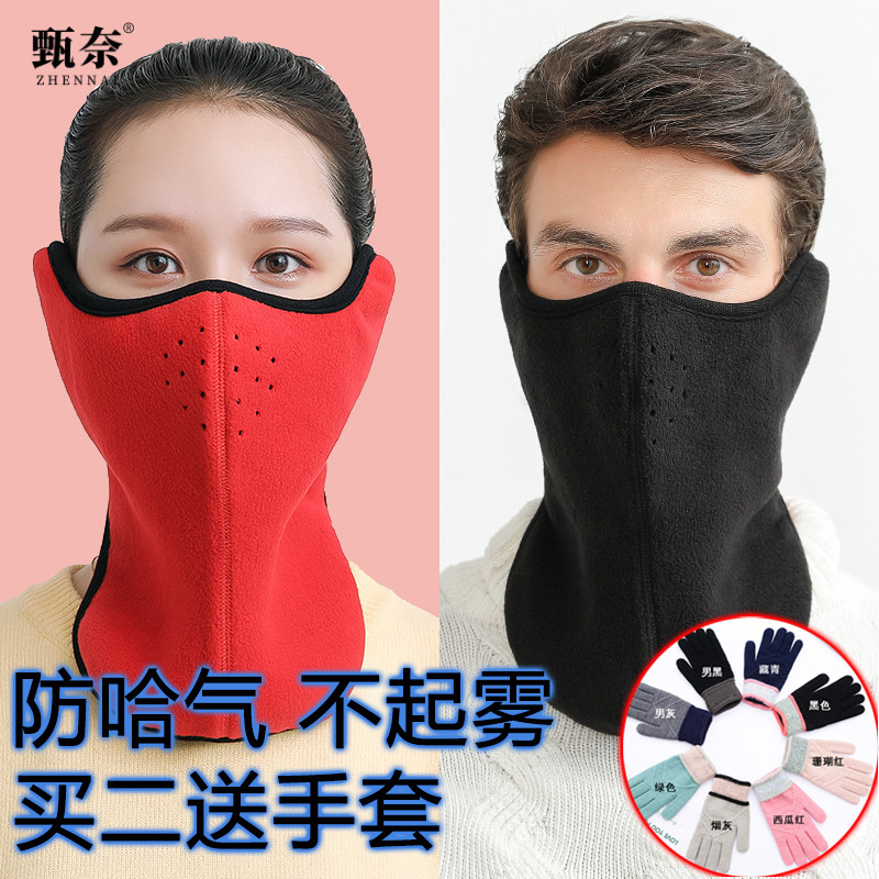 Mouth mask man neck protector cold proof winter mask female ear protection breathable warm and dustproof thickened windproof can be cleaned