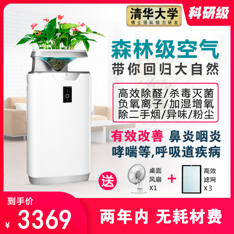 Happiness forest air purifier negative ion formaldehyde sterilization second hand smoke household bedroom living room humidifier