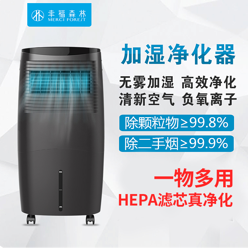 Happiness forest air purifier in addition to second-hand smoke haze PM2.5 humidifier cooling business bedroom