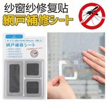 日本窗窟窿补漏贴透气隐形新款家用窗纱修复贴纱贴门帘修复粘贴窗