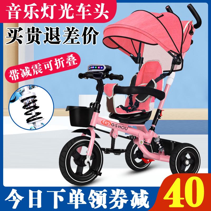 儿童减震折叠三轮车脚踏车宝宝1-3-2-6岁手推车婴幼儿童车自行车