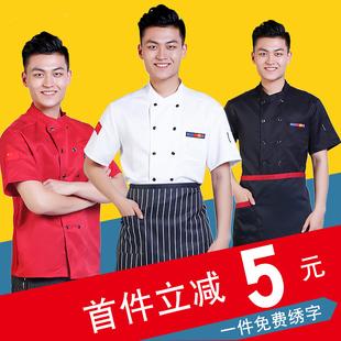酒店厨师工作服长袖男秋冬夏厨师服短袖透气饭店餐饮食堂后厨房服