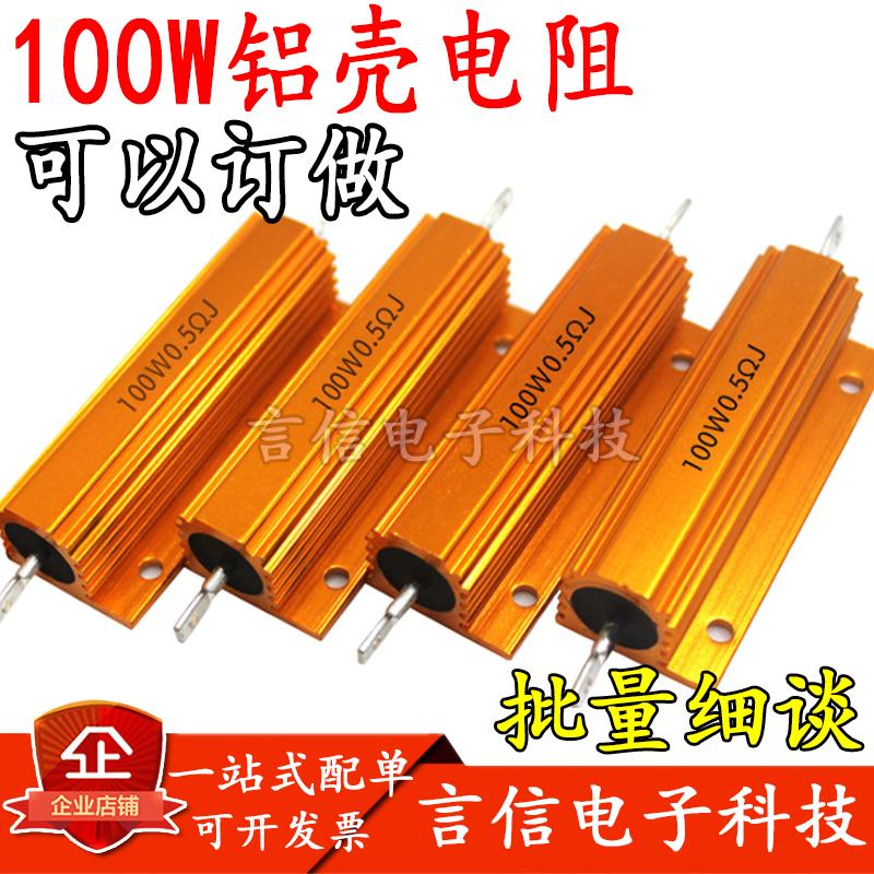 100w黄金大功率30r33欧铝壳电阻