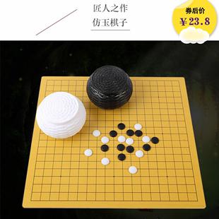 哑光护眼标准棋子五子棋黑白子十九路十三路双面棋盘可选 围棋套装