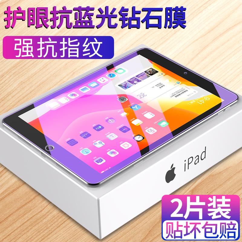 ipad2020钢化膜10.2寸ipad8防蓝光新款苹果pad第八代平板电脑版ipd护眼绿光防指纹8th英寸屏保屏幕保护贴膜i