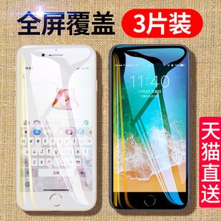 苹果7钢化膜iphone8全屏覆盖plus手机7p抗蓝光8P护眼ip7抗摔ip全包边i7七保护i8八ghm全包玻璃屏保刚化贴膜半图片