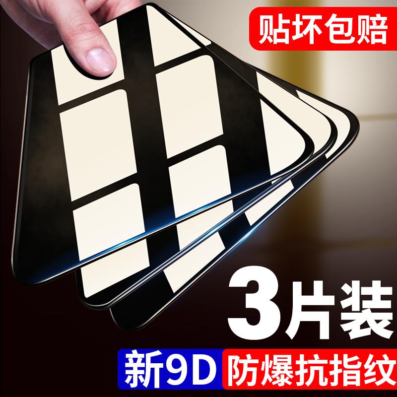 小米cc9钢化膜cc9e全屏覆盖micc9e手机米9cc美图定制淘宝优惠券