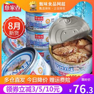 鱼家香水浸金枪鱼罐头185g*8海鲜代餐沙拉即食下饭鱼健身吞拿鱼