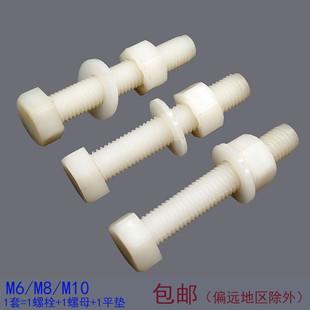 s塑料尼龙螺丝螺母组合套装 M6M8M10 塑胶绝缘外六角螺栓螺钉螺帽