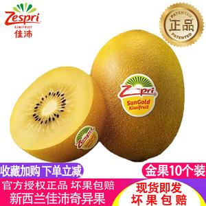新西兰进口佳沛黄心猕猴桃奇异果新鲜水果金果巨无霸10个装大果