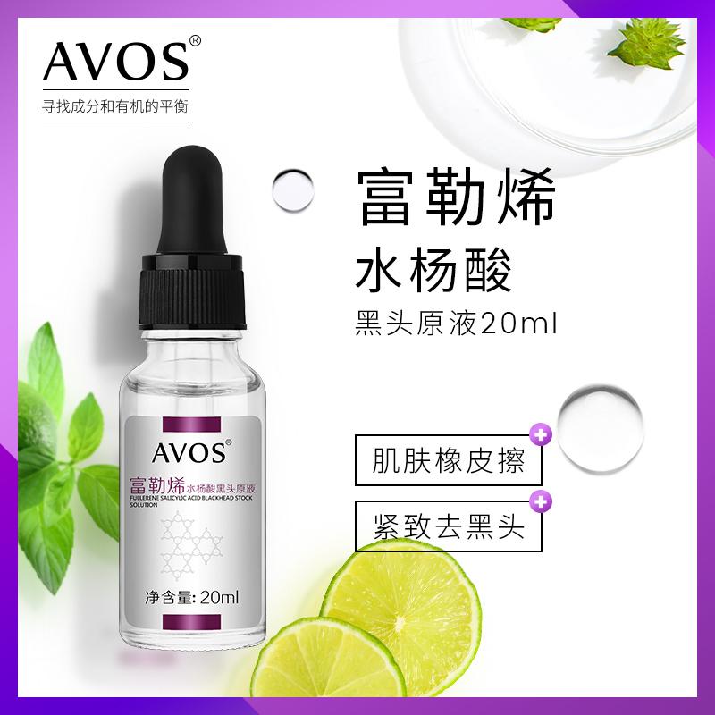 AVOS富勒烯2%水杨酸黑头原液收缩毛孔提亮肤色去闭口粉刺精华液
