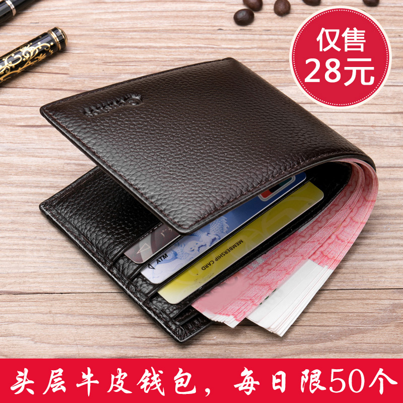 First layer cow leather business mens multi-functional wallet fashionable ultra thin short large capacity student leather anti-theft swipe card bag