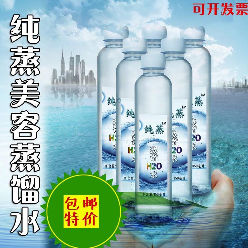 蒸馏水h2o 美容美体面膜用水 高温馏水疗 敷脸 护肤
