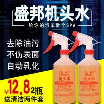 机头水强力去油去污全能重油污油泥清洁剂汽车发动机舱外部清洗剂