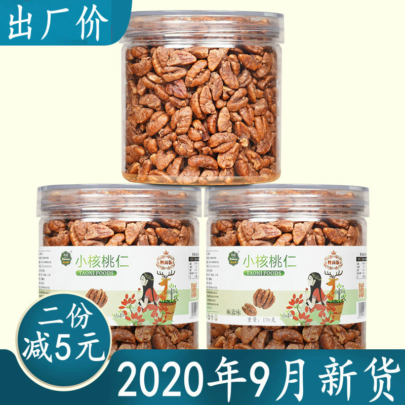 New product of Linan Pecan in 2020 3 cans of Pecan meat hard nuts for pregnant women and children