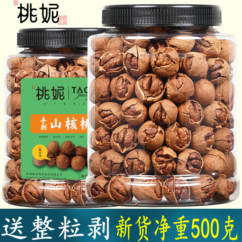 New product large seed Linan hand peeled pecan net weight 500g, canned bulk Linan small kernel peach nut snack