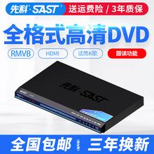SAST /ユシチェンコSA-666DVDプレーヤーEVD高精細ディスクプレーヤー、CDプレーヤーVCDホーム