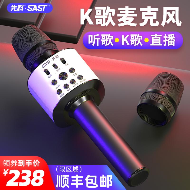先科K03麦克风话筒音响一体无线蓝牙手机家用唱歌户外全民k歌神器