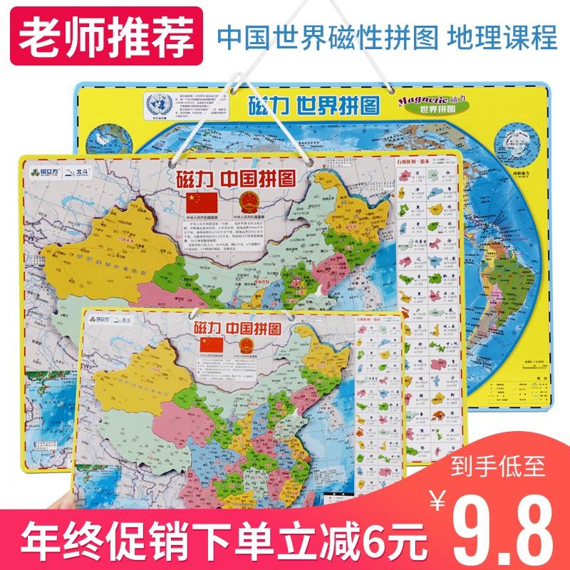 磁力中国地图拼图中小学生磁性地理政区世界地形儿童益智玩具挂图