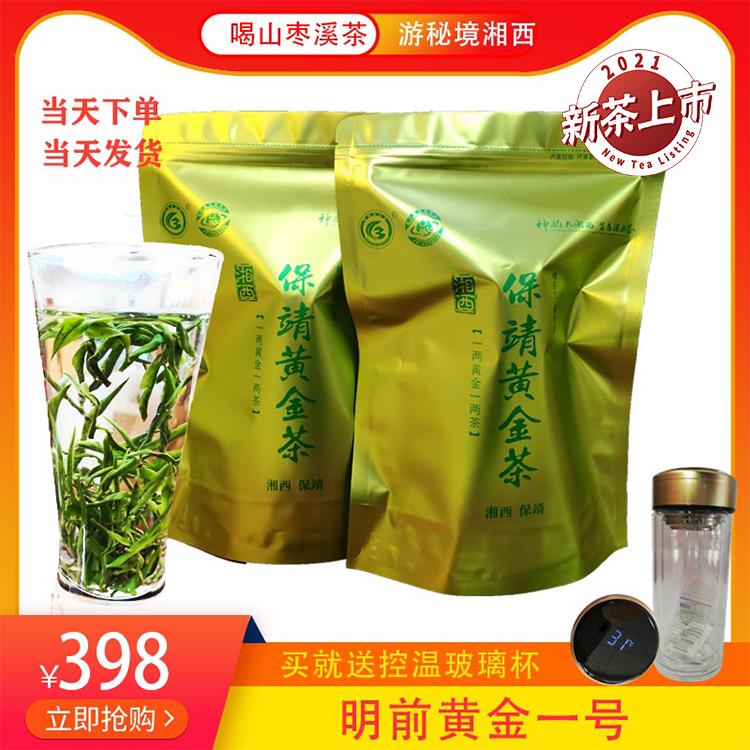 2021春新茶湘西保靖黄金茶一号明前特级高档绿茶送礼促销散茶250g
