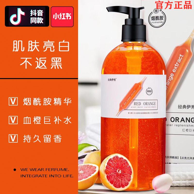 血橙沐浴露女水果味大瓶装超大家用亮肤洗澡润肌乳液新品留香滋润