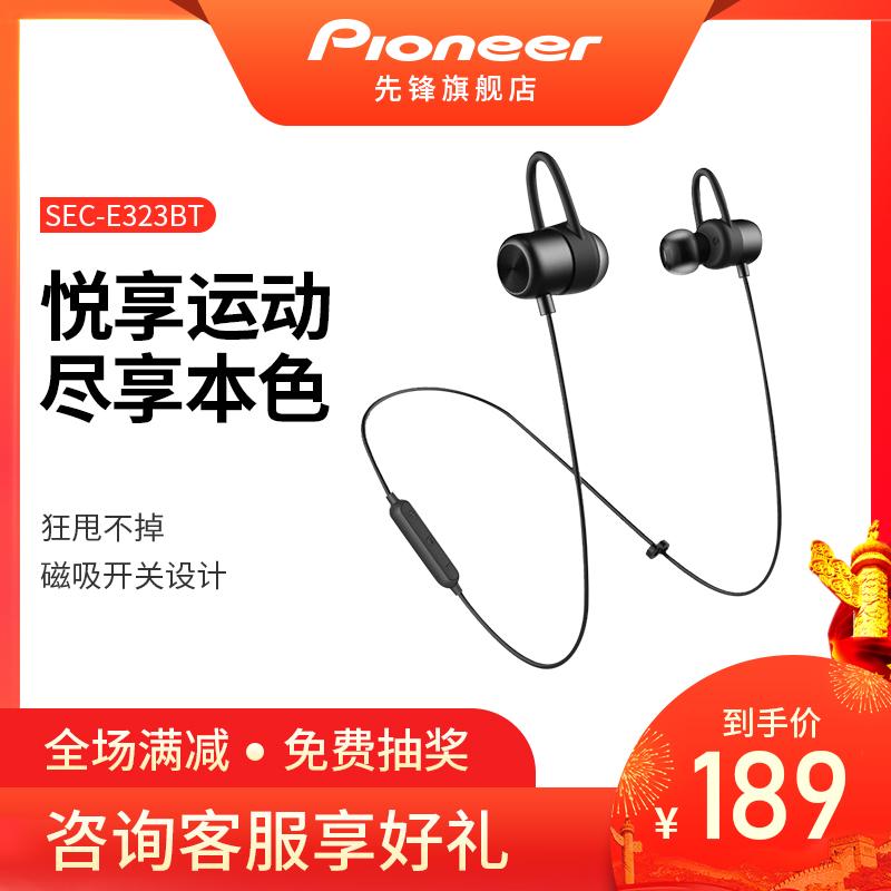 Pioneer/先锋SEC-E323BT 无线蓝牙运动耳机立体声重低音耳机防汗(用30元券)