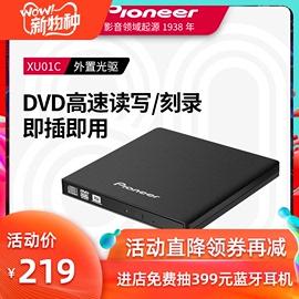 先锋DVR-XU01C外置光驱刻录机笔记本台式机通用USB移动外接光驱盒图片