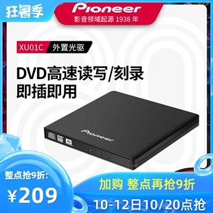 先锋DVR-XU01C外置光驱刻录机笔记本台式机通用USB移动外接光驱盒
