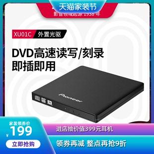 先锋DVR-XU01C外置光驱刻录机笔记本台式机通用USB移动外接光驱盒品牌