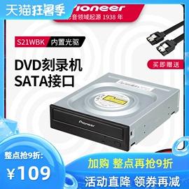 先锋DVR-S21WBK内置光驱刻录机SATA串口台式电脑DVD光盘CD驱动器