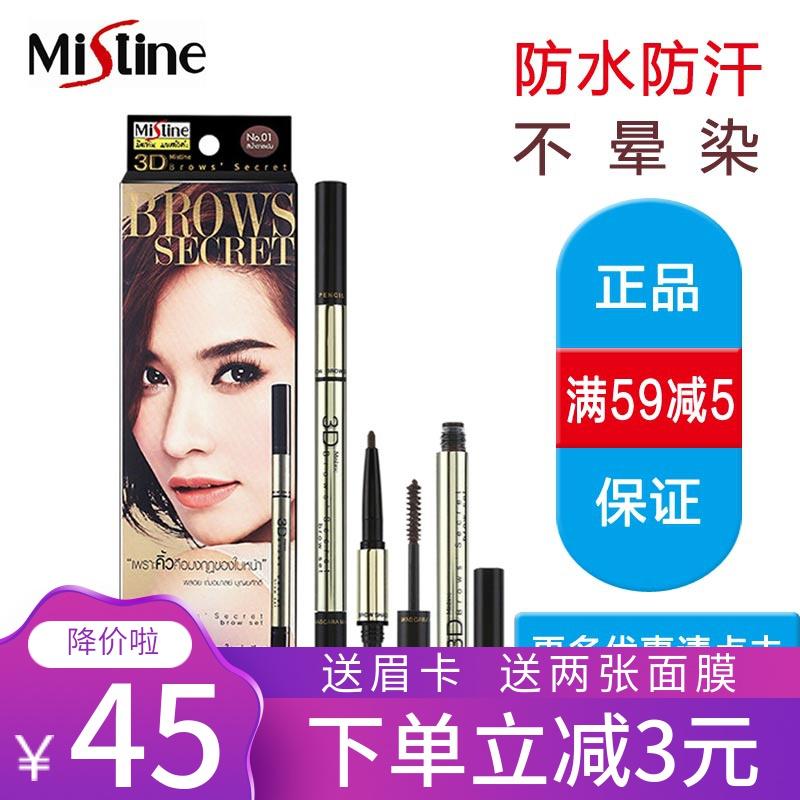 泰国Mistine3D眉笔女不脱色持久防水防汗不易晕眉粉染眉膏正品图片