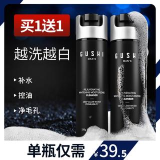 古勢洗面奶男士專用美白控油潔面慕斯氨基酸套裝變白補水去痘黑頭