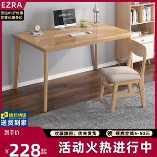 全实木书桌简约电脑台式 桌家用学生写字桌北欧现代小户型原木书桌