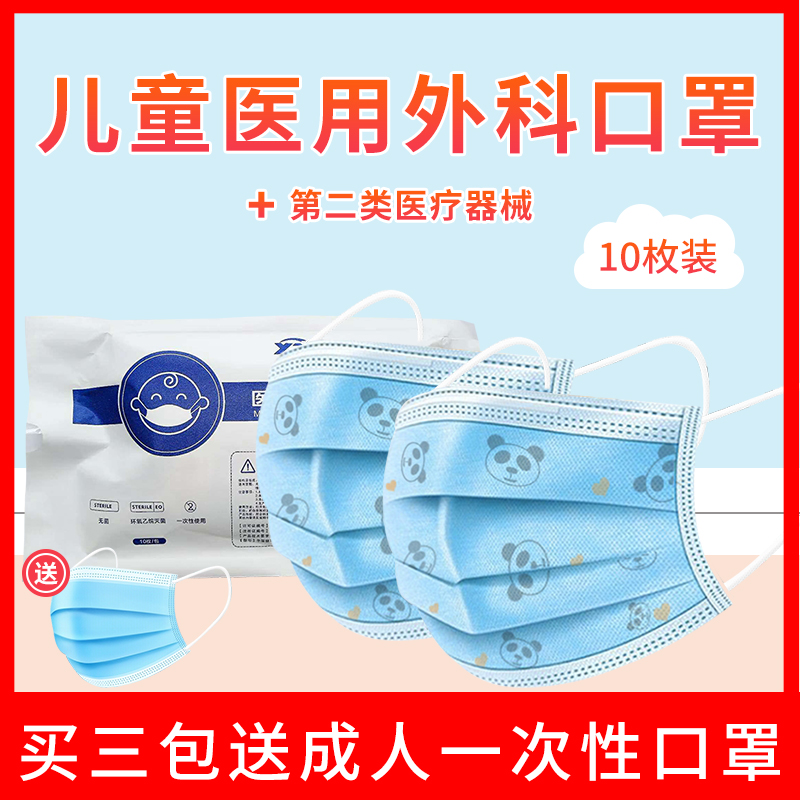 Medical surgical mask disposable three layer baby use boy and girl baby children cartoon protective mask to prevent droplet