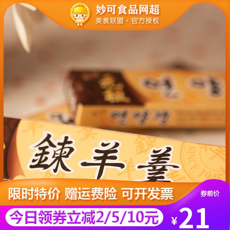 韩国进口海太羊羹55gX6条传统休闲素食零食异国小吃小食品
