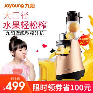 九阳大口径原汁机家用全自动低速榨汁机商用果蔬多功能水果汁机