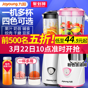 领10元券购买九阳榨汁机家用水果小型料理迷你电动便携式炸果汁机多功能榨汁杯
