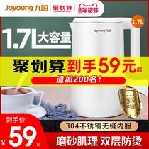 九阳烧水壶电热水壶家用热水壶自动断电保温一体开水壶1.7L升正品