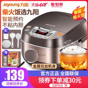 领30元券购买九阳3l升迷你小型家用智能电饭锅