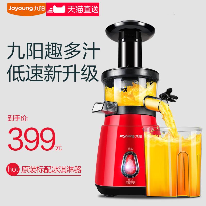 Joyoung/ девять солнце V902mini оригинал сок машинально домой бизнес автоматический низкая скорость экстракт сок машинально фруктовый сок машинально